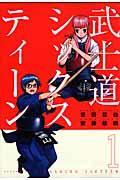 武士道シックスティーン 1の本