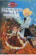 ファルコンヒルの剣の王子の本