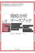 戦略分析ケースブック vol.2の本