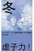 ホトトギス雑詠選集100句鑑賞 冬の本