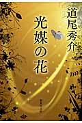 光媒の花の本