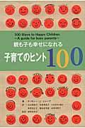 親も子も幸せになれる子育てのヒント100の本