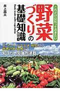 これだけは知っておきたい野菜づくりの基礎知識の本