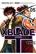 XBLADE+CROSS 05の本