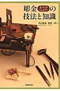 彫金〈手づくりジュエリー〉の技法と知識の本