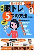 目が若返る!最新『眼トレ』5つの方法の本