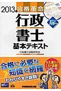 合格革命行政書士基本テキスト 2013年度版の本