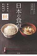 日本の食卓 秋の本