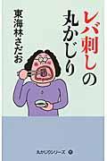 レバ刺しの丸かじりの本