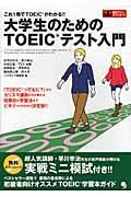 大学生のためのTOEICテスト入門の本