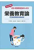 栄養教育論の本