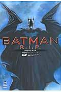 バットマン:R.I.P.の本