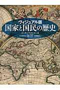 国家と国民の歴史の本