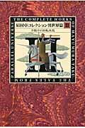 眉村卓コレクション 異世界篇 3の本