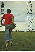 横道世之介の本