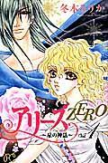 アリーズZERO~星の神話~ 1の本