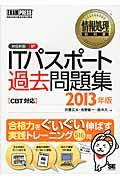 ITパスポート過去問題集 2013年版の本