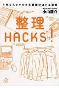 整理HACKS!の本