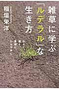 雑草に学ぶ「ルデラル」な生き方の本
