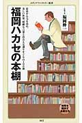 福岡ハカセの本棚の本