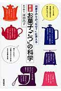新版 お菓子「こつ」の科学の本