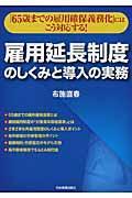 雇用延長制度のしくみと導入の実務の本