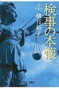 検事の本懐の本