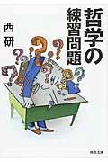 哲学の練習問題の本