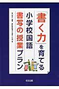 「書く力」を育てる小学校国語書写の授業プランの本