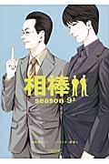 相棒season9 上の本