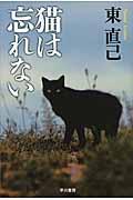 猫は忘れないの本