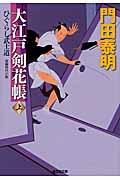 大江戸剣花帳 上の本