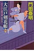 大江戸剣花帳 下の本