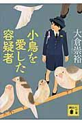 小鳥を愛した容疑者の本