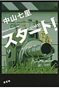 スタート!の本