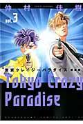 東京クレイジーパラダイス 3の本