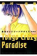 東京クレイジーパラダイス 4の本