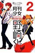 月刊少女野崎くん 2の本
