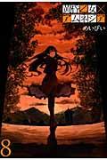 黄昏乙女×アムネジア 8の本