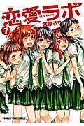 恋愛ラボ 7の本