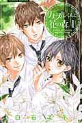 カヲルくんと花の森 1の本