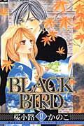 BLACK BIRD 17の本