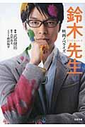 鈴木先生の本