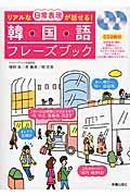 リアルな日常表現が話せる!韓国語フレーズブック