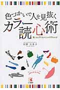 カラー読心術の本