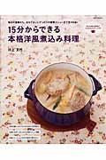 15分からできる本格洋風煮込み料理の本
