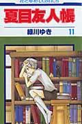 夏目友人帳 11の本