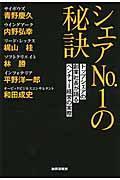 シェアNo.1の秘訣の本