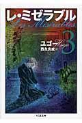 レ・ミゼラブル 3の本