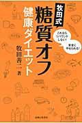 牧田式糖質オフ健康ダイエットの本